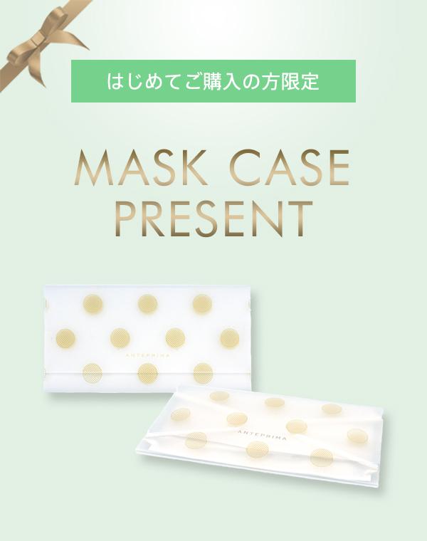 MASK CASE PRESENT