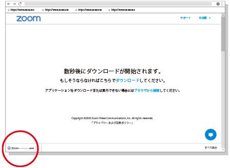 Zoomのインストール/ご利用方法について